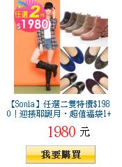 【Sonia】任選二雙特價$1980!迎接耶誕月‧超值福袋1+1>2