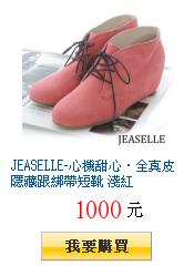 JEASELLE-心機甜心‧全真皮隱藏跟綁帶短靴 淺紅