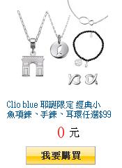 Clio blue 耶誕限定 經典小魚項鍊、手鍊、耳環任選$999起