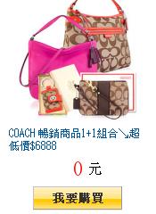COACH 暢銷商品1+1組合↘超低價$6888