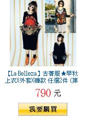 【La Belleza】古著服★早秋上衣X外套X褲款 任選2件 (第2賣場)