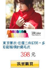 東京著衣-任選二件$398。多彩鬆糕領針織毛衣