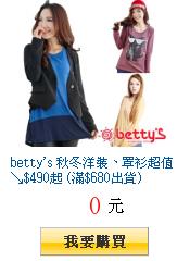 betty\'s 秋冬洋裝、罩衫超值↘$490起 (滿$680出貨)