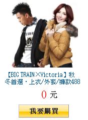 【BIG         TRAIN×Victoria】秋冬首選‧上衣/外套/褲款488起(滿680出貨)