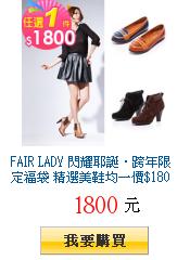FAIR LADY 閃耀耶誕.跨年限定福袋 精選美鞋均一價$1800元