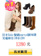 日本Solo-聖誕party&跨年限定福袋任1件$1280