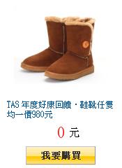 TAS 年度好康回饋‧鞋靴任雙均一價980元