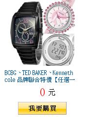 BCBG、TED BAKER、Kenneth cole         品牌聯合特價【任選一件$1688起