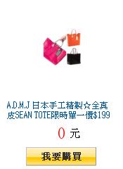 A.D.M.J 日本手工精製☆全真皮SEAN TOTE限時單一價$19999