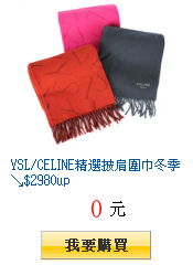 YSL/CELINE精選披肩圍巾冬季↘$2980up