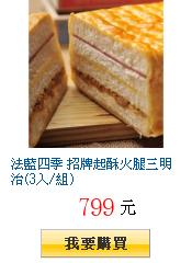 法藍四季 招牌起酥火腿三明治(3入/組)