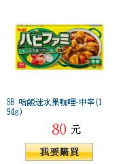 SB 哈飯迷水果咖哩-中辛(194g)