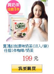 買3點1刻原味奶茶(18入/袋) 任搭1件咖啡/奶茶