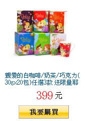 親愛的白咖啡/奶茶/巧克力(30gx20包)任選3款 送限量耶誕款馬克杯