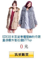 OZOC日本百貨專櫃服飾秋冬限量保暖外套任選$777up