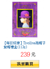 【每日好康】Tivolina高帽子 紫帽禮盒(113g)