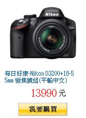 每日好康-Nikon D3200+18-55mm 變焦鏡組(平輸中文)