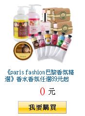 《paris fashion巴黎香氛精選》香水香氛任選89元起