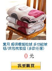 葉月 超保暖搖粒絨 多功能被毯/床包枕套組 (多款任選)