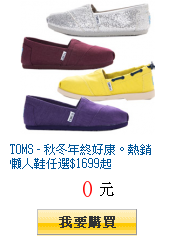 TOMS - 秋冬年終好康。熱銷懶人鞋任選$1699起
