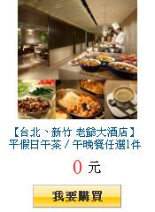 【台北、新竹 老爺大酒店】平假日午茶 / 午晚餐任選1件出貨 平均1人$318起