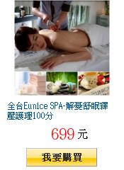全台Eunice SPA-解憂舒眠釋壓護理100分