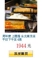周年慶 上閤屋 台北南京店 平日下午茶 4張