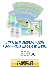 piu         木瓜酵素洗顏粉40gX2瓶+16包一盒送面膜4片獨售49折$899加購第2組再降100元