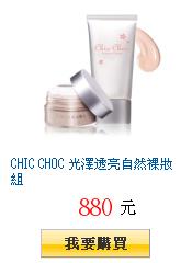 CHIC CHOC 光澤透亮自然裸妝組