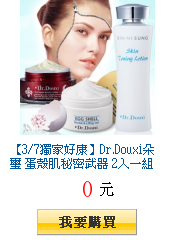 【3/7獨家好康】Dr.Douxi朵璽 蛋殼肌秘密武器           2入一組任選(卵殼膜/健康水/熬夜霜)