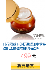 (3/7限搶)+ONE%歐恩伊DNA特潤肌因眼部微整精華20g