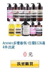 Arenes多種香氛-任選$124滿4件出貨
