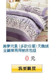 美夢元素 (多款任選) 天鵝絨全鋪棉兩用被床包組