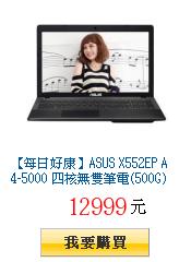 【每日好康】ASUS X552EP A4-5000           四核無雙筆電(500G)