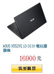 ASUS X552VL i3-3110 電玩獨顯機