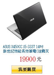 ASUS X450CC i5-3337 14吋           新世紀效能長效筆電(迷霧灰)