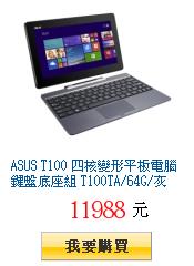 ASUS T100 四核變形平板電腦鍵盤底座組 T100TA/64G/灰
