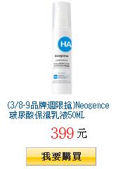 (3/8-9品牌週限搶)Neogence 玻尿酸保濕乳液50ML
