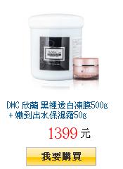 DMC 欣蘭 黑裡透白凍膜500g + 嫩到出水保濕霜50g