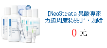【NeoStrata 果酸專家力挺周慶$599UP.加贈果酸凝膠40ml】