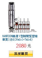 HANROON韓潤 V型瞬間緊塑精華買1送4(30mlx1+7mlx4)