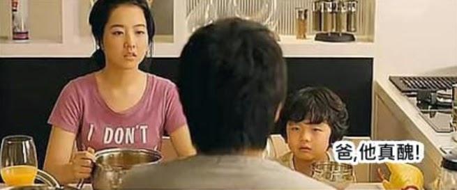 親子教育?!有禮貌和誠實的差別!