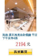 高雄 漢來海港自助餐廳 平日下午茶券4張