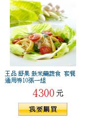 王品 舒果 新米蘭蔬食 套餐通用券10張一組