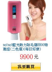 no!no!藍光熱力除毛儀8800特惠組(二色選)(每日好康)