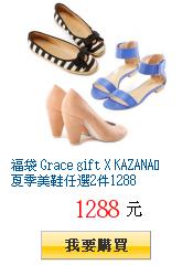 福袋 Grace gift X KAZANA․夏季美鞋任選2件1288
