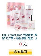 paris fragrance巴黎香氛-愛戀七夕情人香氛美肌禮盒↘499出貨