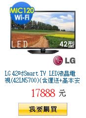 LG 42吋Smart TV LED液晶電視(42LN5700)(含運送+基本安裝)