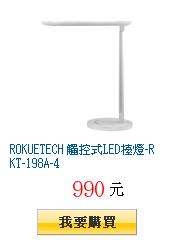 ROKUETECH 觸控式LED檯燈-RKT-198A-4