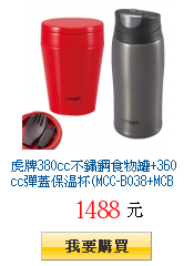 虎牌380cc不鏽鋼食物罐+360cc彈蓋保溫杯(MCC-B038+MCB-H036)